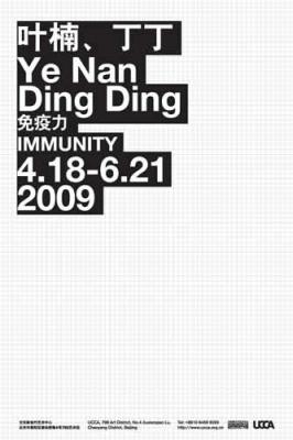 叶楠、丁丁:免疫力 (群展) @ARTLINKART展览海报