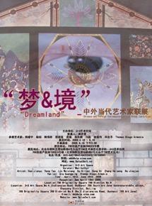 """""""梦&境""""中外当代艺术家联展 (群展) @ARTLINKART展览海报"""