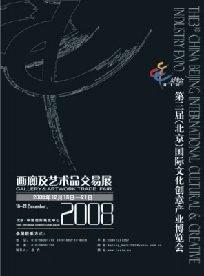 THE3RD CHINA BEIJING INTERNATIONAL CULTURAL AND CREATIVE INDUSTRY EXPO - GALLERY AND ARTWORK TRADE FAIR (group) @ARTLINKART, exhibition poster