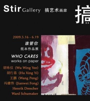 WHO CARES WORKS ON PAPER (group) @ARTLINKART, exhibition poster