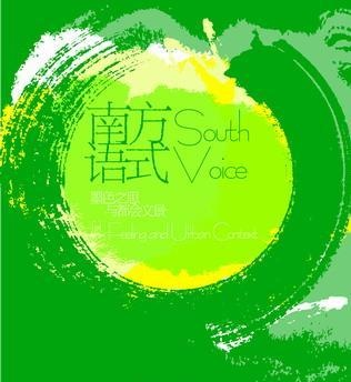 SOUTH VOICE - INK FEELING AND URBAN CONTEXT (group) @ARTLINKART, exhibition poster