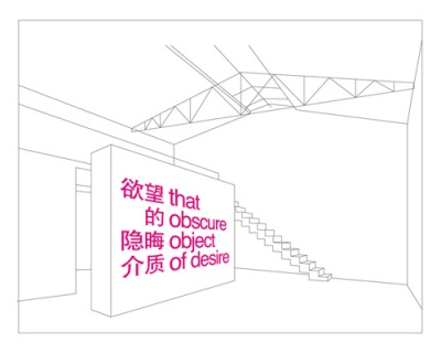 THAT OBSCURE OBJECT OF DESIRE (group) @ARTLINKART, exhibition poster