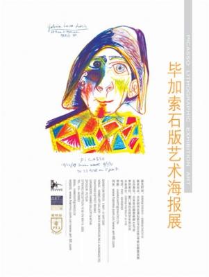 毕加索石版艺术海报展 (个展) @ARTLINKART展览海报