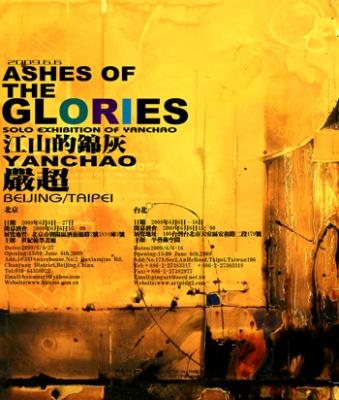 江山的锦灰——严超作品展 (个展) @ARTLINKART展览海报