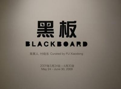 BLACKBOARD (group) @ARTLINKART, exhibition poster