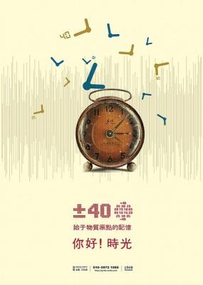 """""""±40始于物质原点的记忆""""金隅万科城老物件展览 (群展) @ARTLINKART展览海报"""