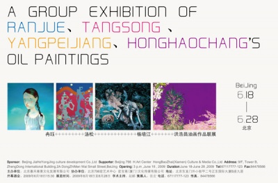 A GROUP EXHIBITION OF RAN JUE , TANG SONG , YANG PEIJIANG , HONG HAOCHANG'S OIL PAINTINGS (group) @ARTLINKART, exhibition poster