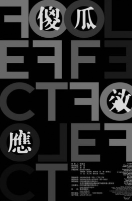 FOOL EFFECT (group) @ARTLINKART, exhibition poster