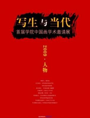 """""""写生与当代""""首届学院中国画学术邀请展(2009·人物) (群展) @ARTLINKART展览海报"""