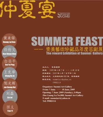 SUMMER FEAST - THE REWARD EXHIBITION OF SUOMEL GALLERY (group) @ARTLINKART, exhibition poster