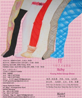 """ITCH"" (group) @ARTLINKART, exhibition poster"