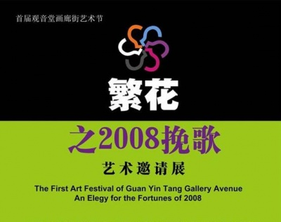 THE FIRST ART FESTIVAL OF GUAN YIN TANG GALLERY AVENUE AN ELEGY FOR THE FORTUNES OF 2008 (group) @ARTLINKART, exhibition poster