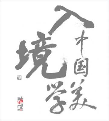 MOCA ENVISAGE - ENTRY GATE: CHINESE AESTHETICS OF HETEROGENEITY (group) @ARTLINKART, exhibition poster