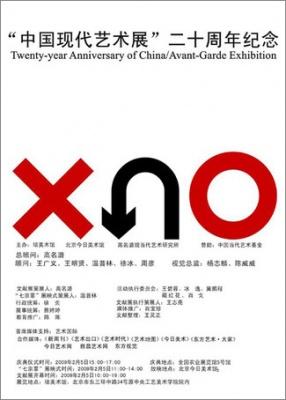 TWENTY-YEAR ANNIVERSARY OF CHINA/ AVANT-GARDE EXHIBITION (group) @ARTLINKART, exhibition poster