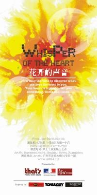 WHISPER OF THE HEART (group) @ARTLINKART, exhibition poster