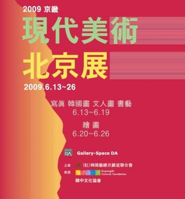 2009京畿道 现代美术北京展——写真 韩国画 文人画 书艺 (群展) @ARTLINKART展览海报