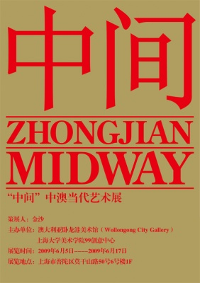ZHONG JIAN (MID WAY) (group) @ARTLINKART, exhibition poster