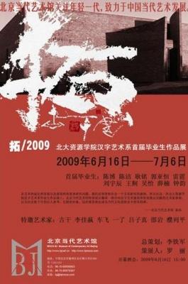 """""""拓""""北大资源学院汉字艺术系首届毕业生作品展 (群展) @ARTLINKART展览海报"""