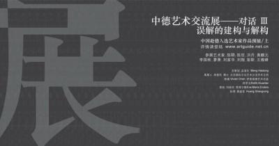 东西对话Ⅲ——中德艺术家联展 (群展) @ARTLINKART展览海报
