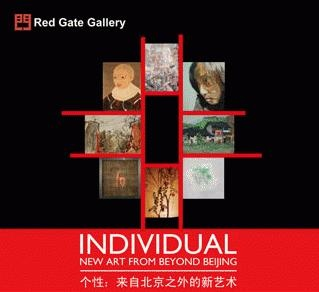 INDIVIDUAL: NEW ART FROM BEYOND BEIJING (group) @ARTLINKART, exhibition poster