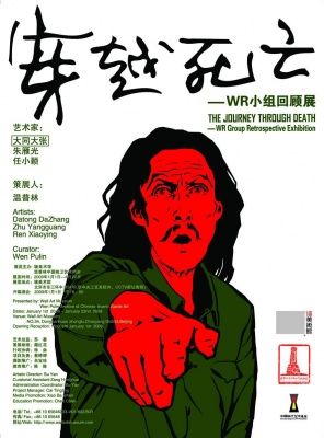 THE JOURNEY THROUGH DEATH - WR GROUP RETROSPECTIVE EXHIBITION (group) @ARTLINKART, exhibition poster
