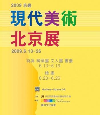 2009京畿道 现代美术北京展——绘画 (群展) @ARTLINKART展览海报