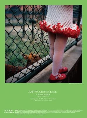 CHILDREN'S EPOCH (group) @ARTLINKART, exhibition poster