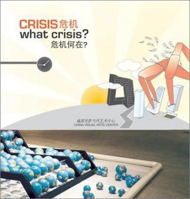 危机…… 危机何在? (群展) @ARTLINKART展览海报