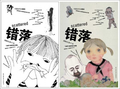 错落 (群展) @ARTLINKART展览海报