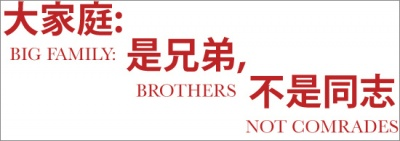 BIG FAMILY: BROTHERS, NOT COMRADES (group) @ARTLINKART, exhibition poster