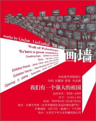 """""""画墙——我们有一个强大的祖国""""中央美术学院硕士刘钧、刘尊海、李亮作品展 (群展) @ARTLINKART展览海报"""