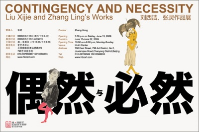 CONTINGENCY AND NECESSITY - LIU XIJIE AND ZHANG LING'S WORKS (group) @ARTLINKART, exhibition poster