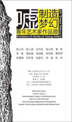 "SH! ""DREAM MAKING"" - EXHIBITION OF WORKS OF YOUNG ARTISTS (group) @ARTLINKART, exhibition poster"