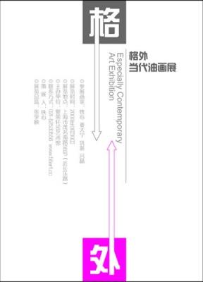 ESPECIALLY - CONTEMPORARY ART EXHIBITION (group) @ARTLINKART, exhibition poster