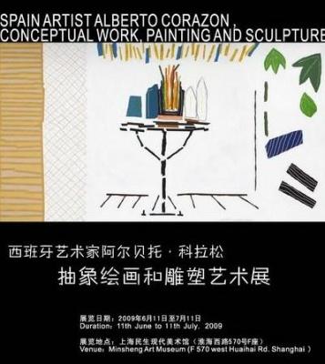 西班牙艺术家阿尔贝托 科拉松 抽象绘画和雕塑艺术展