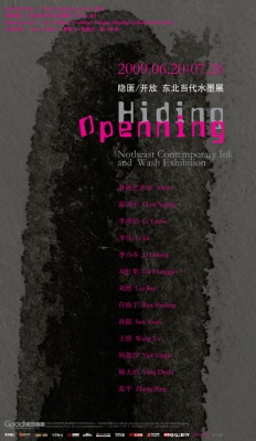 HIDING.OPENNING - NOTHEAST CONTEMPORARY INK AND WASH EXHIBITION (group) @ARTLINKART, exhibition poster