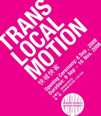 THE 7TH SHANGHAI BIENNALE - TRANS LOCAL MOTION (intl event) @ARTLINKART, exhibition poster