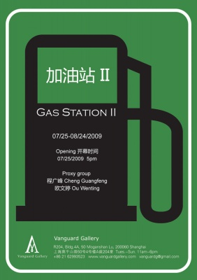 GAS STATION 2 (group) @ARTLINKART, exhibition poster