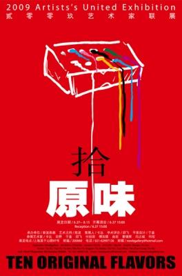 拾原味 (群展) @ARTLINKART展览海报