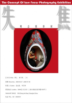 THE CONCEPT OF OUT-OF-FOCUS PHOTO EXHIBITION (group) @ARTLINKART, exhibition poster