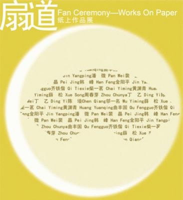 FAN CEREMONY - WORKS ON PAPER (group) @ARTLINKART, exhibition poster