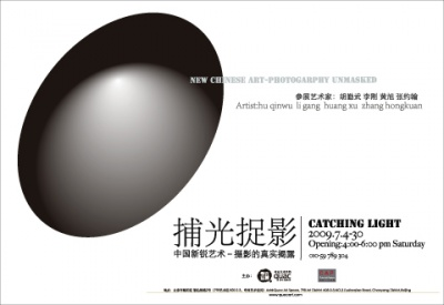 CATCHING LIGHT - NEW CHINESE ART–PHOTOGRAPHY UNMASKED (group) @ARTLINKART, exhibition poster