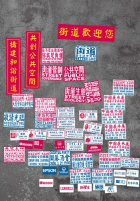 THE STREET BELONGS TO…ALL OF US!-GLOBAL EXHIBITION TOUR IN CHINA (group) @ARTLINKART, exhibition poster