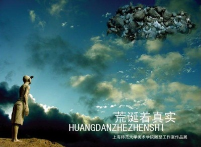 HUANG DAN ZHE ZHEN SHI (group) @ARTLINKART, exhibition poster