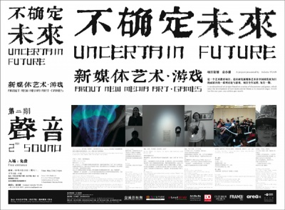 UNCERTAIN FUTURE, NEW MEDIA ART & GAMES 2ND EDITION SOUND (group) @ARTLINKART, exhibition poster