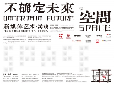 UNCERTAIN FUTURE, NEW MEDIA ART & GAMES 3ND EDITION SPACE (group) @ARTLINKART, exhibition poster