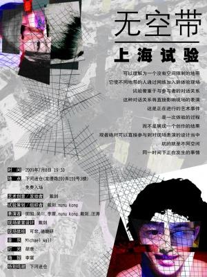 无空带——上海试验 (群展) @ARTLINKART展览海报