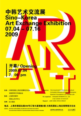SINO-KOREA ART EXCHANGE EXHIBITION (group) @ARTLINKART, exhibition poster