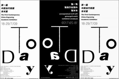 THE FIRST ACADEMIC CONTEMPORARY CHINA ENGRAVING EXHIBITION (group) @ARTLINKART, exhibition poster