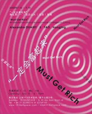 MUST GET RICH (group) @ARTLINKART, exhibition poster